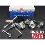 JMCタルガレーシングバックステップKH250/KH400用(1976〜1980年)