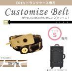 【送料無料】Dith カスタマイズベルト Sサイズ専用 ジ