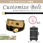 【送料無料】Dith カスタマイズベルト Sサイズ専用 カ