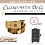 【送料無料】Dith カスタマイズベルト Sサイズ専用 レ