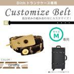 【送料無料】Dith カスタマイズベルト Mサイズ専用 ジ