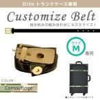【送料無料】Dith カスタマイズベルト Mサイズ専用 カ