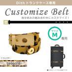 【送料無料】Dith カスタマイズベルト Mサイズ専用 レ