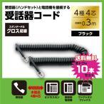受話器用カールコード(10本セット)  4極4芯 30cm クロス結線 ブラック DC-J403/BK ミヨシ MCO