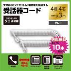 受話器用カールコード(10本セット)  4極4芯 30cm クロス結線 グレー DC-J403/GY ミヨシ MCO