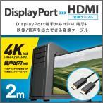 DP-HDC20 BK MCO DisplayPort-HDMI 変換ケーブル DPHDC20BK