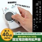 電話用拡声器 最大40dB増幅タイプ DSP-AM01 ミヨシ MCO