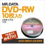 DVD-RW47 2X10PS DVD-RW4.7GB 2倍速 10枚 DVD-RW47-2X10PS