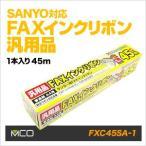 汎用FAXインクリボン SANYO(サンヨー)対応 FXC45SA-1 - ミヨシ(MCO)
