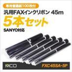 汎用FAXインクリボン SANYO(サンヨー)対応 5本セット+FAX専用普通紙100枚セット FXC45SA×5P - ミヨシ(MCO)