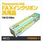 汎用FAXインクリボン Panasonic(パナソニック)対応 FXS55A-1 - ミヨシ(MCO)