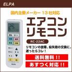 国内主要メーカー13社対応の激売れエアコンリモコン!ELPA(エルパ) エアコンリモコン RC-22AC