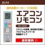 国内主要メーカー13社対応ELPA(エルパ) プログラムタイマー付エアコンリモコン RC-32AC