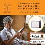 栞 リーディンググラス めがね 老眼鏡(度数+2.00) ブックカバー付 スクエアタイプ ブラウン SI-02-2+2.00