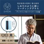 栞 リーディンググラス めがね 老眼鏡 (度数+2.00) ブックバンド型ケース付 スクエアタイプ ガンメタル SI-02B-1+2.00