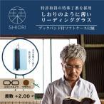 栞 リーディンググラス めがね 老眼鏡 (度数+2.00) ブックバンド型ケース付 スクエアタイプ ブラウン SI-02B-2+2.00
