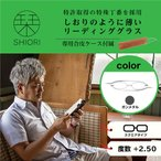 栞 リーディンググラス めがね 老眼鏡 (度数+2.50) ケース付 スクエアタイプガンメタルSI-02S-1 +2.50