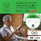 栞 リーディンググラス めがね 老眼鏡 (度数+3.00) ケース付 スクエアタイプガンメタルSI-02S-1 +3.00