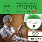 栞 リーディンググラス めがね 老眼鏡 (度数+3.00) ケース付 スクエアタイプブラウンSI-02S-2 +3.00