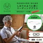 栞 リーディンググラス めがね 老眼鏡 (度数+3.00) ケース付 スクエアタイプシルバーSI-02S-3 +3.00