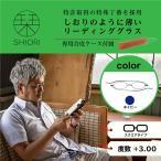 栞 リーディンググラス めがね 老眼鏡 (度数+3.00) ケース付 スクエアタイプネイビーSI-02S-4 +3.00