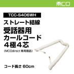 ミヨシ(MCO) 受話器用カールコード 60cm 4極4芯 TCC-S406WH(ストレート結線)