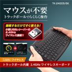【送料無料】簡単接続 トラックボール内蔵 2.4GHzワイヤレスキーボード TK-24G05/BK ミヨシ(MCO)