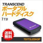 【正規販売店】トランセンド(Transcend) USB3.0 ポータブルHDD StoreJet 2.5 1TB TS1TSJ25H3P