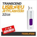 USBメモリ 32GB JETFLASH 530 TS32GJF530 - トランセンド