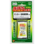 コードレス電話機用 交換充電池 サンヨー(SANYO)、岩崎通信機 用 NiMHTSB-013