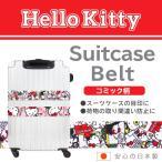 バンガード HELLO KITTY(ハローキティ) スーツケースベルトコミック柄 ワンタッチ VA-243400