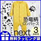 ネクスト ベビー服 NEXT スリープウェア 3枚セット ロンパース 足つき 長袖 モノクローム マスタード  恐竜柄 スター 星柄 新作