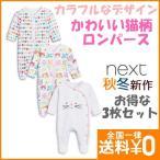 ネクスト NEXT ベビー服 スリープウェア ロンパース 足つき 長袖 ピンク 猫 ドット 水玉 3着セット 新作