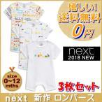 ネクスト NEXT ベビー服 半袖 3枚セット ロンパース スリープウェア ホワイト アニマル柄 コットン100% 新作