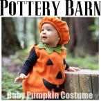 ポッタリーバーン PotteryBarn ハロウィン かぼちゃ 仮装 着ぐるみ コスチューム ベビー キッズ パンプキン ユニセックス