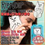 リップンディップ RIPNDIP Lord Nermal iPhone Case 5/5s/SE/6/6s/6plus/6s plus 正規品  【メール便可】