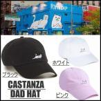 リップンディップ RIPNDIP 6パネル スナップバックキャップ 帽子 メンズ レディース ユニセックス CASTANZA DAD HAT BLACK 正規品 2016 新作