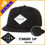 TCSS ティーシーエスエス 帽子 ナイロン キャップ STANDARD CAP スタンダード ファントム  新作