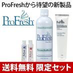 送料無料 プロフレッシュ オーラルリンス 500ml + トゥースペースト 110g 限定セット 日本正規品