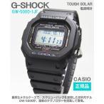 送料無料♪G-SHOCK メンズ ソーラー電波腕時計 【GW-5000-1JF】(正規品)
