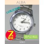 【7年保証】セイコーアルバ SEIKO ALBA レディース 女性用 腕時計 10気圧防水・ルミブライトあり AQHK432