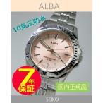 【7年保証】セイコーアルバ  SEIKO ALBA レディース 女性用 腕時計10気圧防水 ルミブライト付き AQQS004