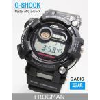 CASIO G-shock  メンズソーラー電波腕時計  Master of G  FROGMAN【GWF-D1000-1JF】(正規品)