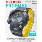CASIO G-shock  メンズソーラー電波腕時計  Master of G  FROGMAN【GWF-D1000NV-2JF】(正規品)