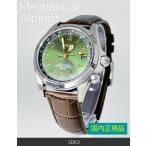 【7年保証】送料無料 セイコー メカニカル アルピニスト 自動巻き メンズ 男性用 腕時計  SARB017 国内正規品  SEIKO MECHANICAL ALPINIST