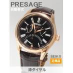 セイコー メンズ自動巻き腕時計 プレサージュ 漆ダイヤル【SARD012】(正規品)