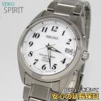 【7年保証】 送料無料  セイコー スピリット メンズ ソーラー電波 腕時計 【SBTM223】 正規品