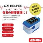 【期間限定価格!!】オキシヘルパー 血中酸素濃度計 測定器 脈拍計 酸素飽和度 心拍計 指脈拍 指先 酸素濃度計 家庭用 パルス オキシメーター