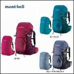 mont・bell チャチャパック 30 Women's【バックパック】【リュック】【リュックサック】【ママバッグ】【アウトドア】【モンベル】送料無料!!