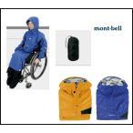 mont・bell GORE-TEX パラカグール 車椅子用レインウェア 男女兼用【レインスーツ】【雨合羽】【レインコート】【モンベル】送料無料♪